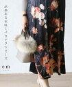 「em」品格ある花咲くベロアワンピース10月28日22時販売新作