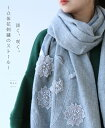 「mori」淡く、咲く。〜立体花刺繍のストール〜11月22日22時販売新作