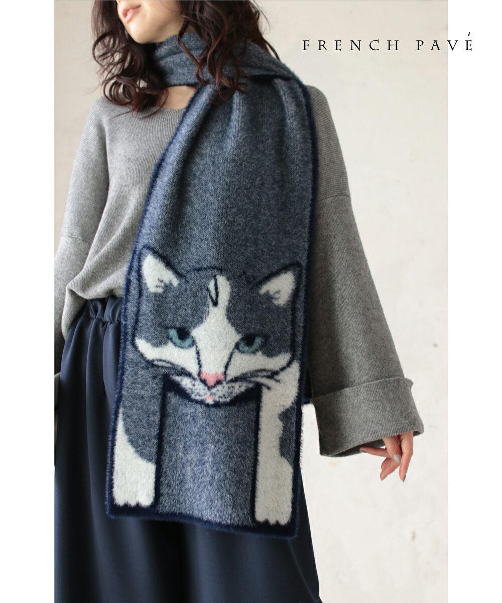 【再入荷♪1月18日12時&22時より】(グレー猫)「french pave」愛嬌あるアニマルのファーマフラー他にはないカワイイが見つかる
