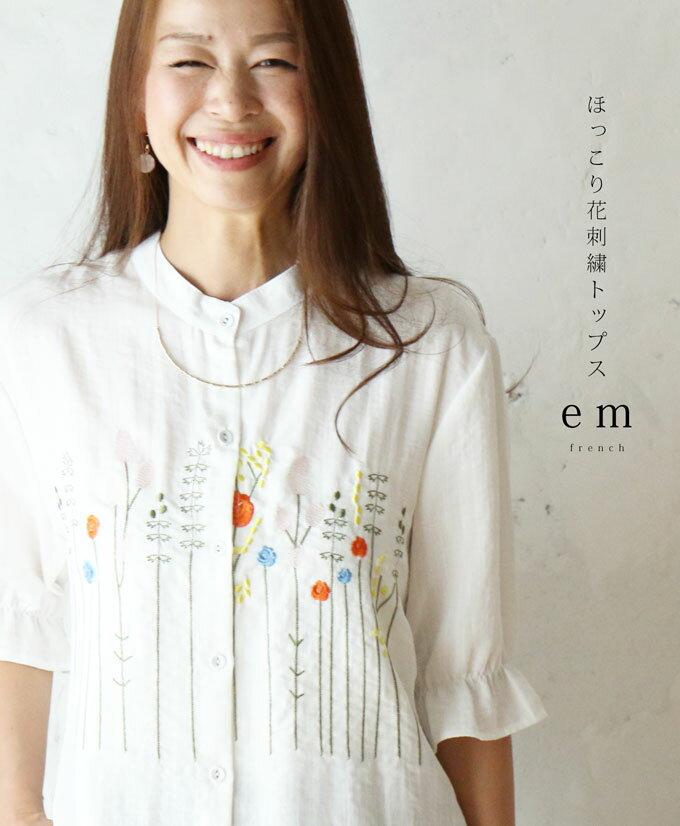 【再入荷♪1月19日12時&22時より】「em」ほっこり花刺繍トップス