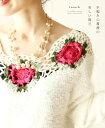 【再入荷♪12月4日12時&22時より】「french」手編みの薔薇の美しい胸元トップス