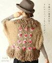【再入荷♪2月12日12時&22時より】「french」手編みの薔薇が咲くドルマンニットカーディガン