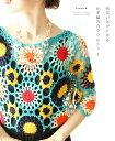 「french」明るい気分になるかぎ編みカラフルニット10月3日22時販売新作