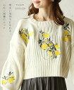 【再入荷♪11月30日12時&22時より】「french」明るい気持ちになれるレモン刺繍のニットトップス