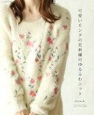 【再入荷♪12月11日12時&22時より】「french」可愛いピンクの花刺繍のゆるふわニットトップス