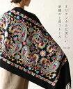 「french」オリエンタルな美しい刺繍の上質ストール10月25日22時販売新作