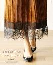 (ブラウン)「french」上品な裾レースのプリーツスカート1月15日22時販売新作