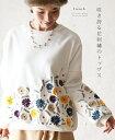 (オフホワイト)「french」咲き誇る花刺繍のトップス1月23日22時販売新作
