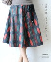(グリーン系)「french」北欧を感じるリーフ柄スカート2月20日22時販売新作