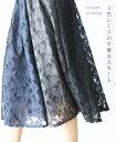 【再入荷♪3月19日12時&22時より】(グレー×ネイビー×ブラック)「french」3色レースの可憐なスカート
