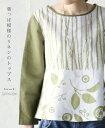 「french」葉っぱ模様のリネンのトップス3月10日22時販売新作