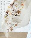 【再入荷♪5月28日12時&22時より】(ブラウン)「french」春を感じさせる新芽と素花