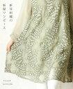 【再入荷♪7月12日12時&22時より】「french」可新芽刺繍の新緑ワンピース