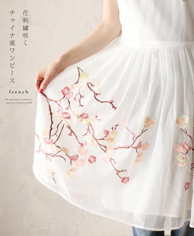 4/20 22時から残りわずか*「french」花刺繍咲くチャイナ風ワンピース