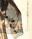 【再入荷♪9月27日12時&22時より】(ブラック)「french」夕焼け色の花刺繍咲くスト