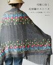 【再入荷♪8月24日12時&22時より】(グレー)「mori」可憐に咲く花刺繍のストール〜モロッコ花刺繍シリーズ〜