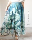 【再入荷♪8月26日12時&22時より】「mori」水に花を描く。スカート