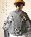 【再入荷♪1月22日12時&22時より】(グレー)「mori」お花屋さんで見つけた花束を刺繍へストール