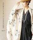 【再入荷♪8月24日12時&22時より】(ベージュ)「mori」お花屋さんで見つけた花束を刺繍へストール