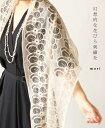 【再入荷♪7月24日12時&22時より】「mori」幻想的な花びら刺繍をストール