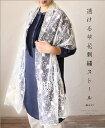 【再入荷♪6月26日12時&22時より】「mori」透ける草花刺繍ストール