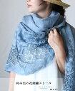 【再入荷♪11月16日12時&22時より】☆☆(ブルー)「mori」和み色の花刺繍ストール