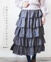 「mori」5段フリルのティアードスカート10月17日22時販売新作