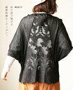 (ブラック)「mori」後姿で魅せる繊細刺繍カーディガン10月19日22時販売新作