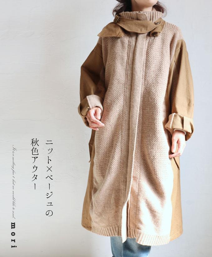 (ベージュ)「mori」ニット×ベージュの秋色アウター11月14日22時販売新作