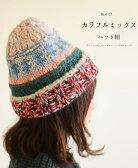 【再入荷♪12月4日12時&22時より】「mori」カラフルミックスニット帽/帽子 (メール便不可)