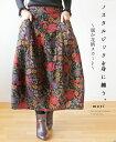 (予約受注会)【再入荷♪11月14日12時 22時より】(予約販売:12月10日〜1月15日前後の出荷予定)「mori×cawaii」■■ノスタルジックを身に纏う。〜暖か花柄スカート〜