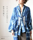 「mori」ナチュラルな風合いの藍染め羽織り。カーディガン1月17日22時販売新作