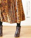 【再入荷♪2月12日12時&22時より】(ゴールド)「mori」柄プリーツスカート〜エキゾチックな花模様〜