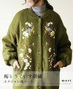 【再入荷♪2月24日12時&22時より】(グリーン)「mori」梅とうぐいす刺繍スタジャン風コート
