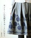 【再入荷♪2月22日12時&22時より】「mori」モノトーンの花柄をスカートにのせて