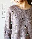 「mori」まるで水玉模様。煌くニットセーター2月20日22時販売新作