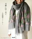 【再入荷♪3月22日12時&22時より】「mori」可憐に咲く花々〜花刺繍ストール〜