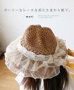 「mori」ガーリーなレースを添えた麦わら帽子。3月24日22時販売新作