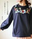 (ネイビー)「mori」色とりどりの花刺繍〜変形袖トップス〜3月14日22時販売新作