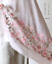 【再入荷♪3月24日12時&22時より】「mori」うららかな花に恋するストール