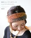 (ミックス)「mori」ミックスカラーのニットヘアバンド。3月26日22時販売新作