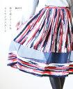 「mori」筆で描くアートなストライプスカート3月21日22時販売新作