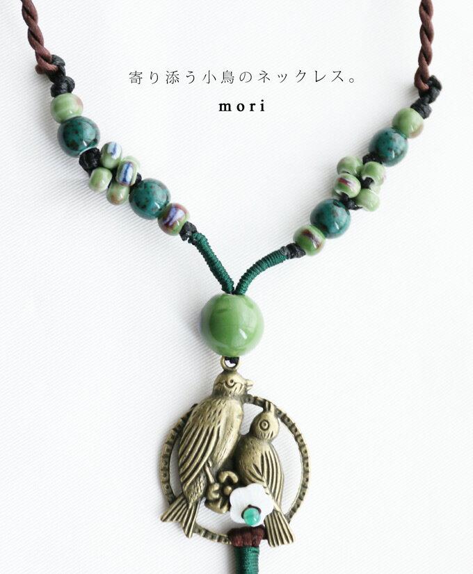 【再入荷♪5月17日12時&22時より】「mori」寄り添う小鳥のネックレス