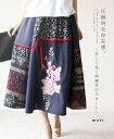 【再入荷♪8月18日12時&22時より】「mori」圧倒的な存在感。〜美しく咲く刺繍花のスカ