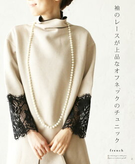 Tunic one-piece elegant lace sleeves (Beige) [french] ofneck 1/18 new