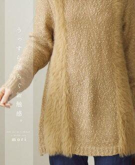 "New textures (camel) ""mori"" slightly shaken. Knit 1 / 22 new"
