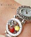 【大特価1000円:アウトレット:返品・交換不可】「mori」職人の時計ブレスレット