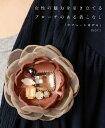【大特価1000円:アウトレット:返品・交換不可】「mori」女性の魅力を引き立てるブローチのある着こなし。「ビジューと花びら」