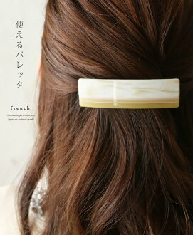 Barrette (hair accessories) can be used (yellow) [french]
