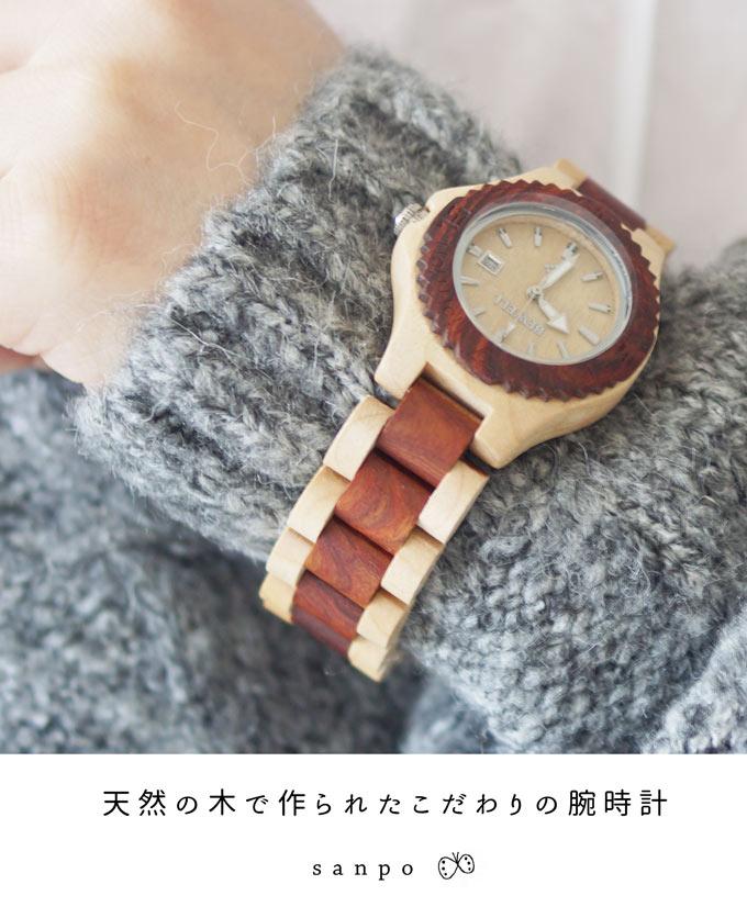 8/31 22時から 残りわずか*「sanpo」天然の木で作られたこだわりの腕時計
